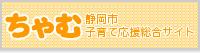 ちゃむ 静岡市子育て応援総合サイト
