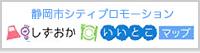 静岡市シティプロモーション しずおかいいとこマップ