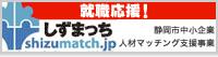 しずまっち 静岡市中小企業人材マッチング事業