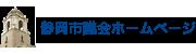 静岡市議会ホームページ