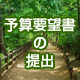 yosan_img